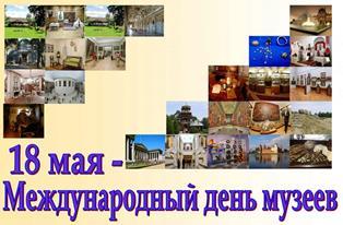 http://enisschool1.moy.su/arhiv/05052018/muzei.jpg