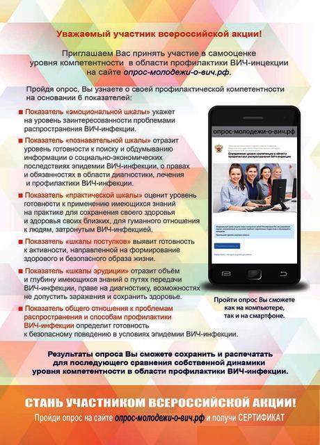 http://enisschool1.moy.su/arhiv/07052018/listovka_ob_uchastii_v_oprose_na_sajt_obrazovateln.jpg