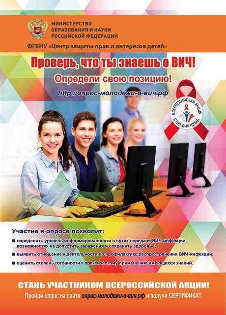 http://enisschool1.moy.su/arhiv/08052018/listovka_ob_uchastii_v_oprose_na_sajt_obrazovateln.jpg