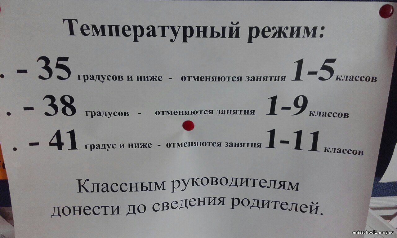 http://enisschool1.moy.su/arhiv/1/Ey1CHjUMzl8.jpg