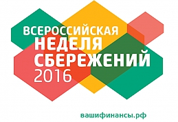 http://enisschool1.moy.su/arhiv/1/October/nedelja_sberezhenij_2016.png