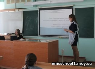 http://enisschool1.moy.su/arhiv/2017-2018/05022018/NPK/IMG_2261.jpg