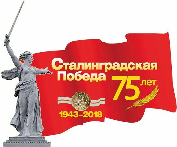 http://enisschool1.moy.su/arhiv/2017-2018/0602018/stalingradskaja_pobeda_13.12-gradient-vybrannyj.jpg