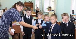 http://enisschool1.moy.su/arhiv/2017-2018/1/IMG_6352.jpg