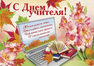 http://enisschool1.moy.su/arhiv/2017-2018/deny4itelya/otkryitka_2_ko_dnyu_377x266.jpg