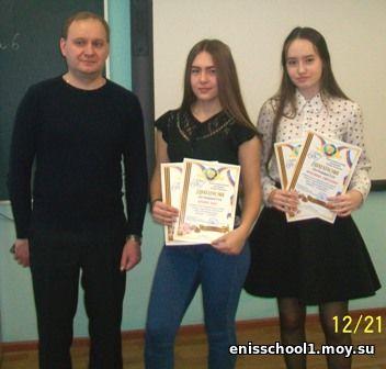 http://enisschool1.moy.su/arhiv/2017-2018/desember/2112/100_5557.jpg