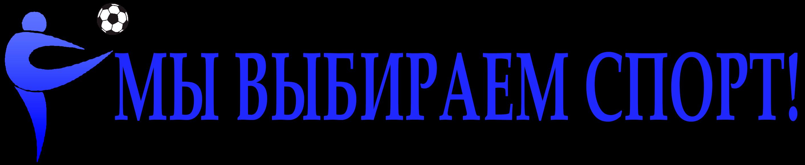 http://enisschool1.moy.su/arhiv/2017-2018/krossnacii/1/my_vybiraem_sport.png