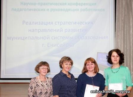 http://enisschool1.moy.su/arhiv/2017-2018/november/NPKychitelya/IMG_8730.jpg