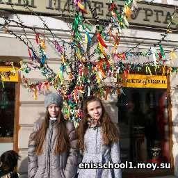 http://enisschool1.moy.su/arhiv/2017-2018/piter/20180408_165045.jpg