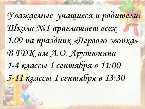 http://enisschool1.moy.su/arhiv/2017-2018/shkolnyj_17.png