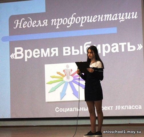 http://enisschool1.moy.su/arhiv/2017-2018/vremya_vybirat/IMG_4830.jpg