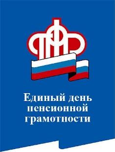 http://enisschool1.moy.su/arhiv/2018-2019/09102018/den_pensionnoy_gramotnosti.jpg