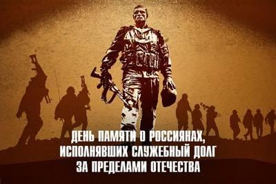 http://enisschool1.moy.su/arhiv/2018-2019/den_pamyati_o_rossiyanah_ispolnyavshih_sluzhebnyy_.jpg