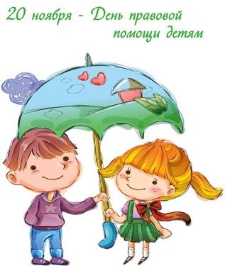 http://enisschool1.moy.su/arhiv/2018-2019/odarenniye/den_pravovoj_pomoshhi.jpg