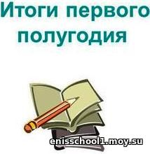 http://enisschool1.moy.su/arhiv/2018-2019/rs/big_thumb.jpg