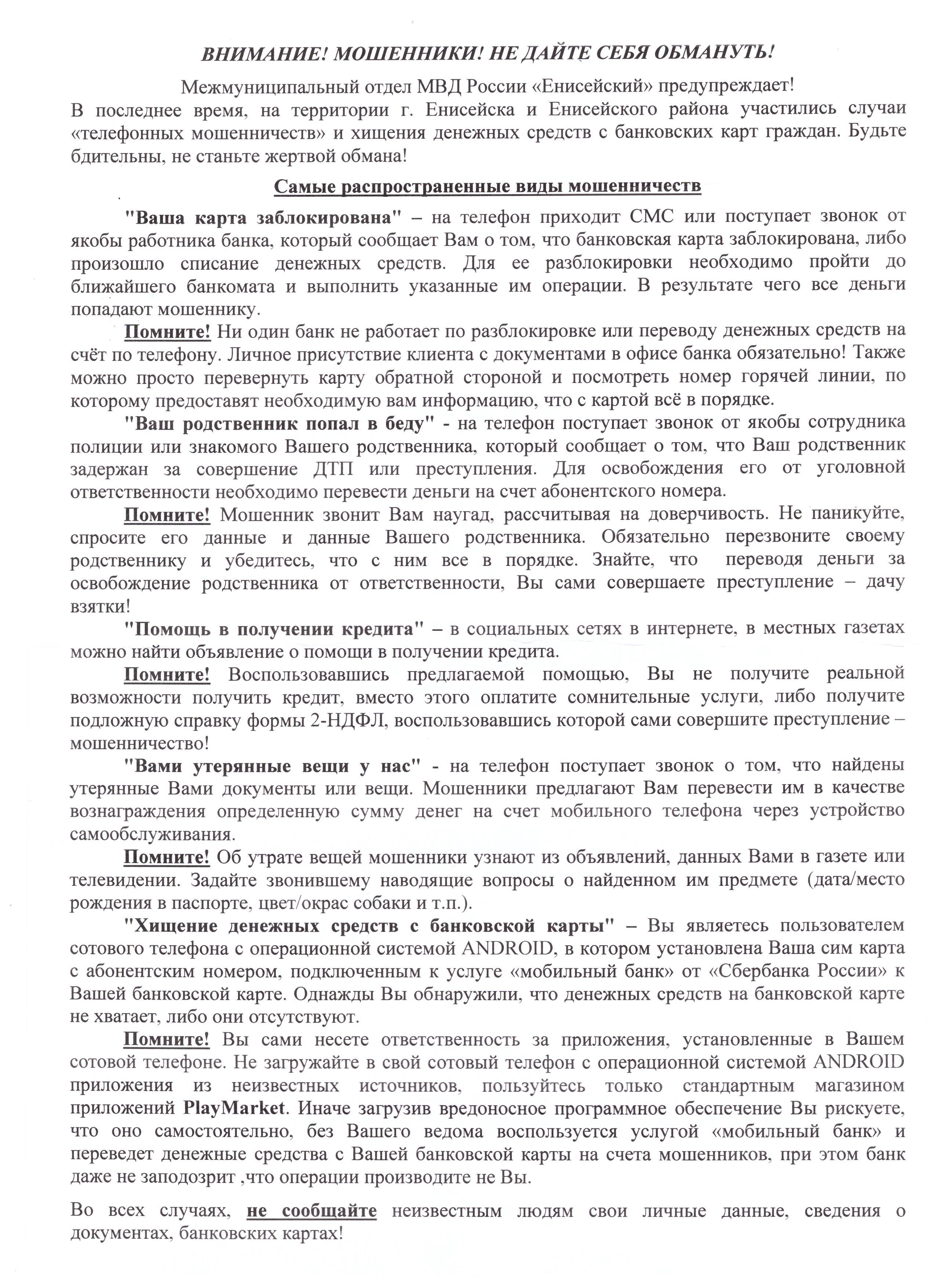 http://enisschool1.moy.su/arhiv/2018-2019/telefonnye_moshenniki.jpeg
