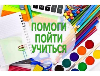 http://enisschool1.moy.su/arhiv/2019-2020/logo/05bbb38a1c8c461d03e92d2193da827e.jpg