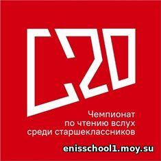 http://enisschool1.moy.su/arhiv/2019-2020/s20/s20.jpg